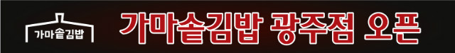 오픈배너16-롯데백화점 광주점.jpg