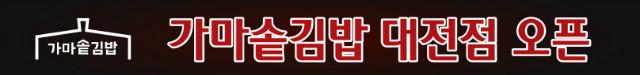 오픈배너18-롯데백화점 대전점.jpg
